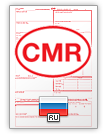 Internationell fraktsedel CMR (english & русский)